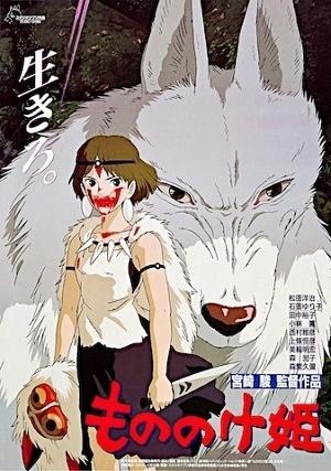 Princess_Mononoke_Japanese_Poster_(Movie)